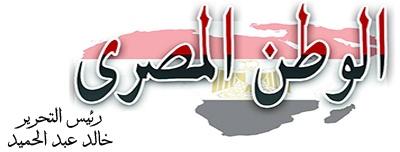 بوابة الوطن المصرى
